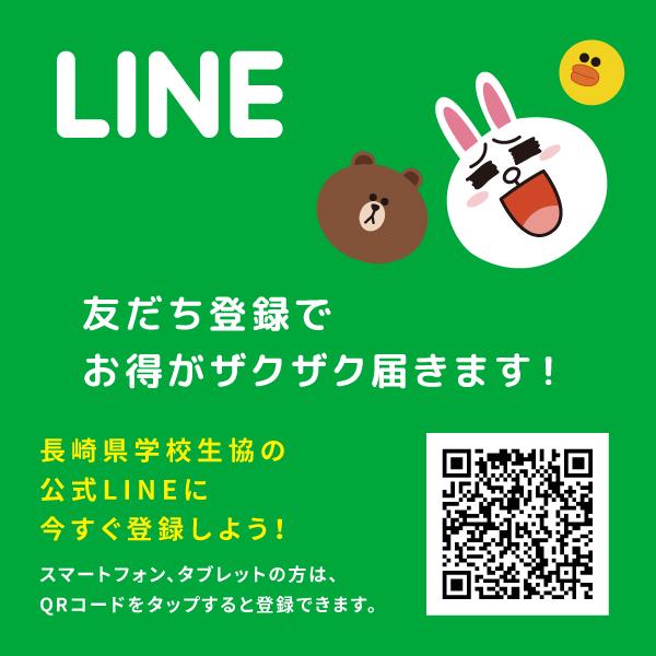 長崎県学校生協LINE
