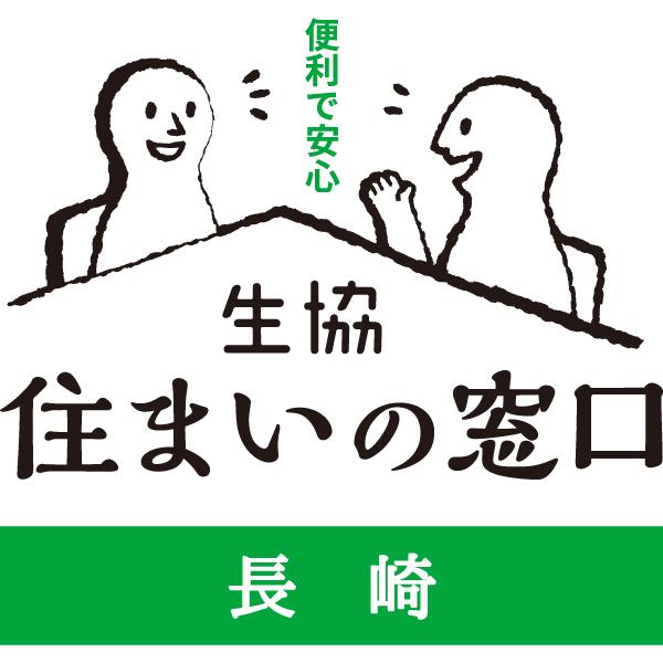 住まいの窓口長崎サイトアイコン