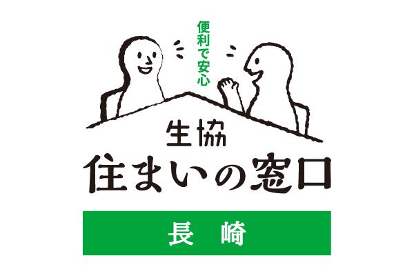 住まいの窓口長崎ロゴ